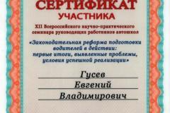 Автошкола - Наши награды