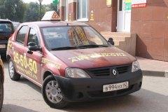 Автошкола - Автомобили Рено