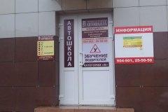 Классы учебного центра на Новоселов 21А Рязанской городской автошколы