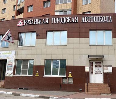автошкола на Новоселов